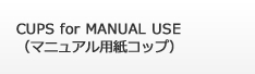 CUPS for MANUAL USE(マニュアル用紙コップ)